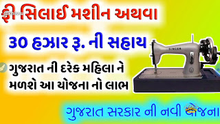 Free Sewing Machine Yojana Gujarat | Sewing Machine Subsidy in Gujarat - https://www.india.gov.in/