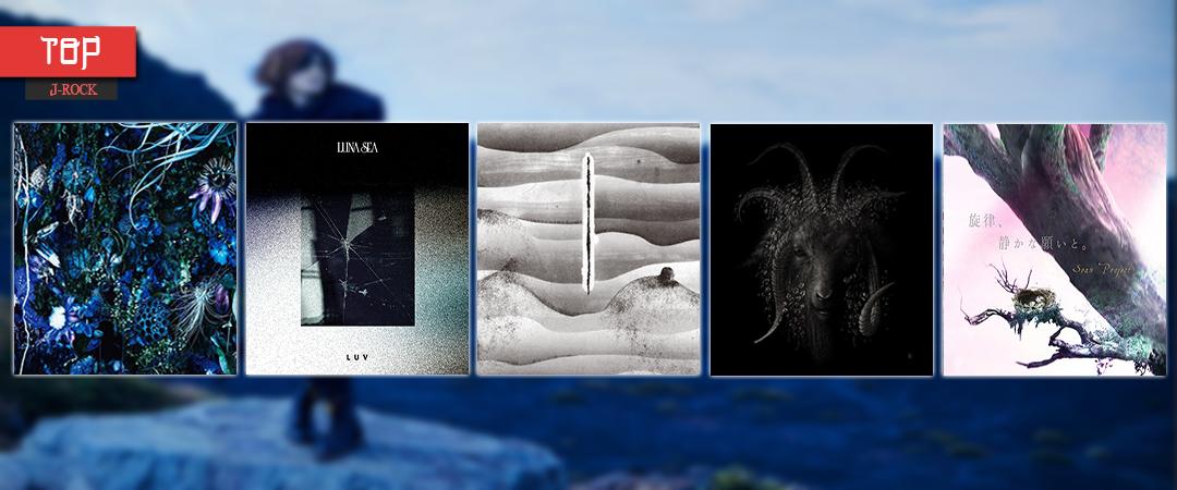 Top 5 mejores álbumes de J-rock 2017 - Hikari No Hana