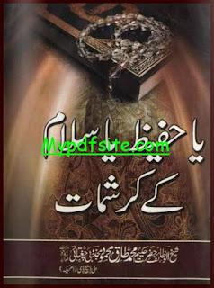 Ya Hafizo ya Salaam k Karishmat