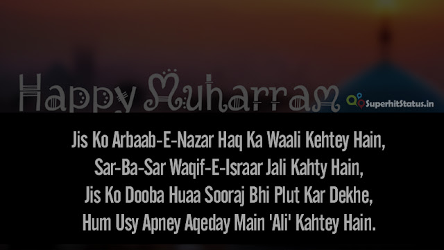 Best Happy Muharram Wishes, Greetings, Quotes, 2016 Message, Status, Shayari