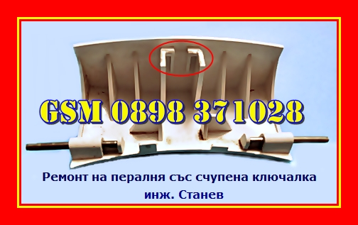 пералня Bosch,   счупена ключалка на люка,    ремонти на перални в София,посещение, диагностика, сервиз, в дома, перални, ремонти на перални по домовете, ремонти на перални,