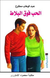 تحميل رواية الحب فوق البلاط_مكتبة محمود الشاوري