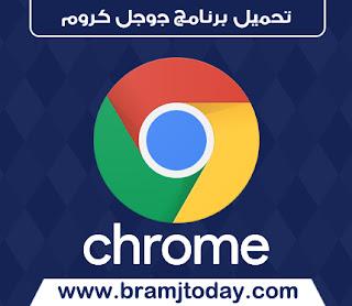 تحميل جوجل كروم 2018 عربي للكمبيوتر والموبايل Download Google Chrome