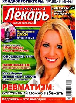 Читать онлайн журнал<br>Народный лекарь (№23 ноябрь 2016)<br>или скачать журнал бесплатно