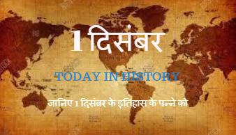 1 December Aaj Ka Itihas