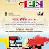 ई-दृष्टी करंट अफेयर्स (मई 2019) : सभी प्रतियोगी परीक्षा हेतु हिंदी पीडीऍफ़ बुक | Edristi Navatra Current Affairs (May 2019) : For All Competitive Exam Hindi PDF Book