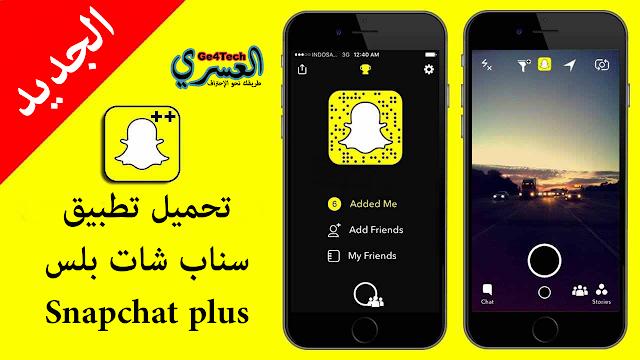 تحميل تطبيق سناب شات بلس Snapchat plus والإستفادة من عدة مميزات رائعة !