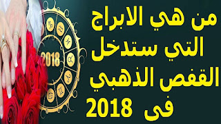 من هي الابراج التي ستدخل القفص الذهبي فى العام الجديد 2018 ؟