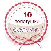 https://scrapmagia-ru.blogspot.ru/2017/04/blog-post_23.html?showComment=1493218695785#c3838408370827729783