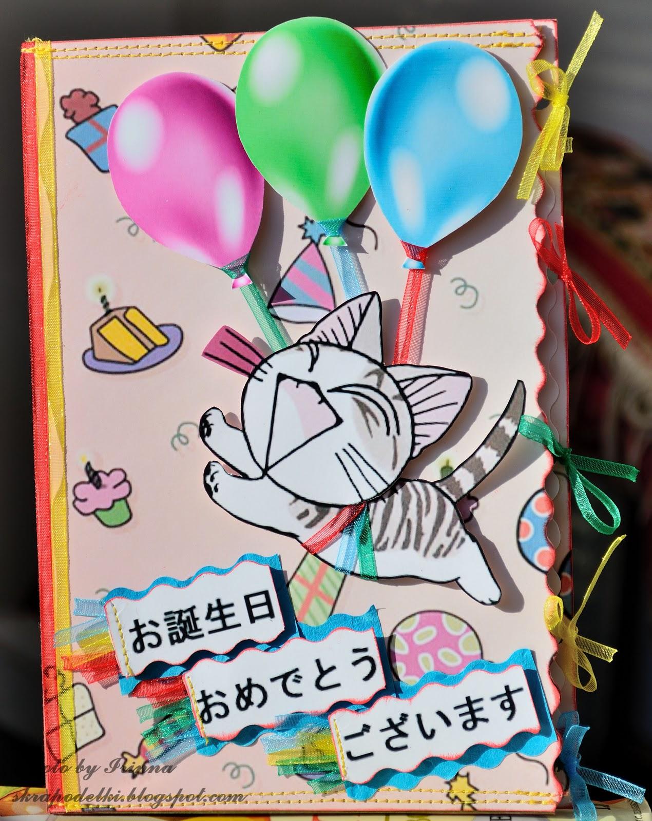 Надписью, как сделать открытку с аниме