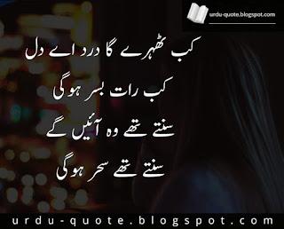 Sad Urdu Quotes 4