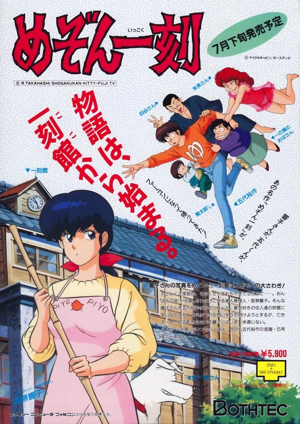 Maison Ikkoku |96/96+Ova+Película| |Castellano/Japonés + Sub. Esp| |DVD-Rip| |Mega|