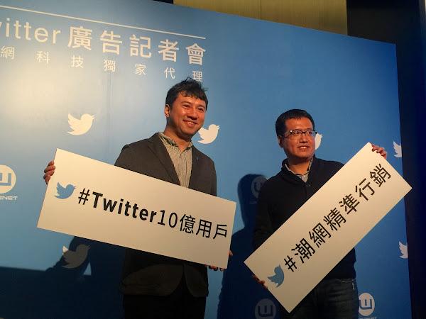 潮網科技宣布獲得Twitter台灣廣告獨家代理。左為Twitter大中華區商務總監藍偉綸(Alan Lan),右為潮網科技總經理駱呈義。照片來源:顏理謙攝。