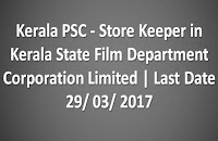 Kerala PSC - Store Keeper in KSFDC