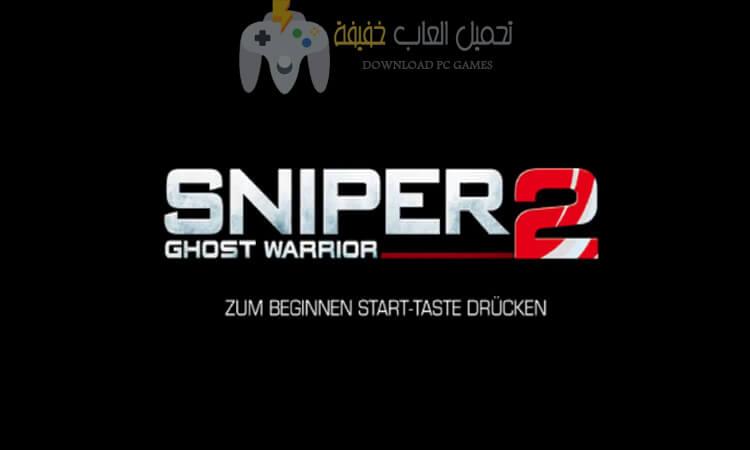 تحميل لعبة Sniper Ghost Warrior 2 للكمبيوتر من ميديا فاير مجانا