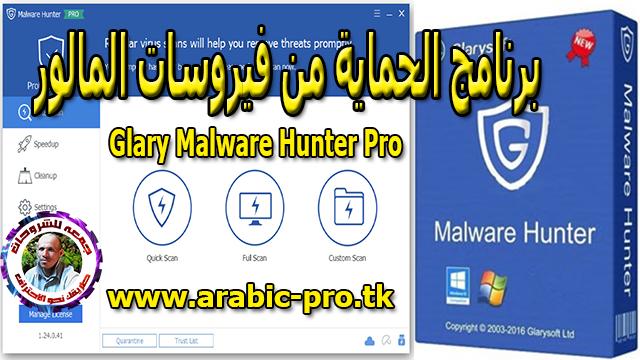 تحميل برنامج الحماية من فيروسات المالور وإزالتها  Glary Malware Hunter Pro 1.67.0.651