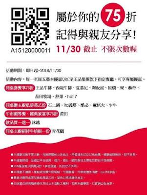 王品集團wowprime/折價券/優惠券/折扣碼/coupon 10/28更新