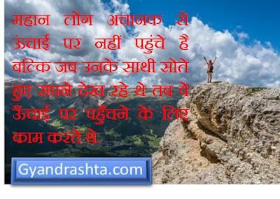 hindi hard work quotes