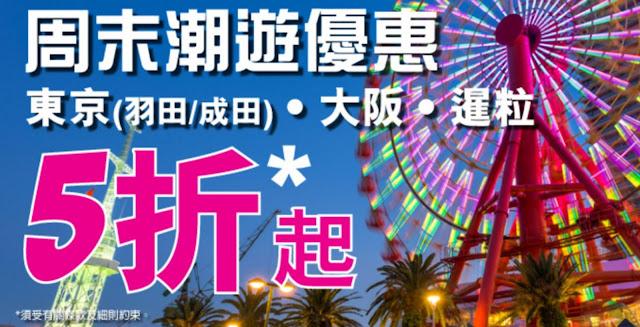 正呀紅葉旺季!HKExpress 「週末優惠」香港飛東京、大阪、暹粒 半價起,今晚(即7月16日零晨)開賣!