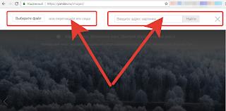 Поиск по фото или картинке в Яндексе