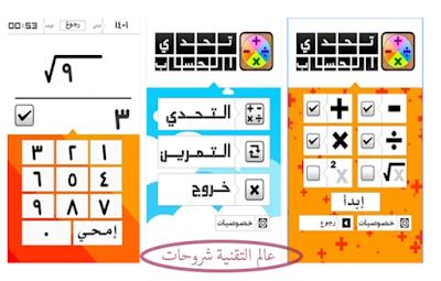 لعبة-تحدي-الحساب-لمساعدة-الأطفال-على-تعلم-الحساب