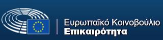Ευρωπαϊκό  Κοινοβούλιο logo