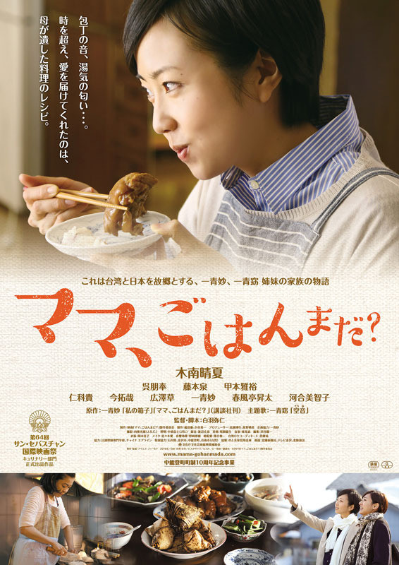 Sinopsis What's For Dinner, Mom? / Mama, Gohan Mada? (2016) - Film Jepang