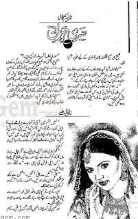 Teri meharbani by Nazia Jamal Online Reading