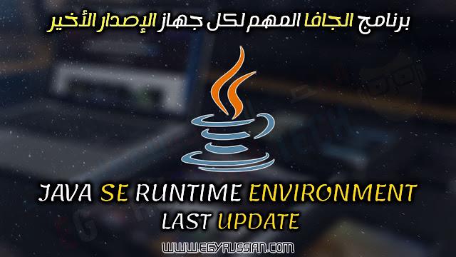 Download Java 2018