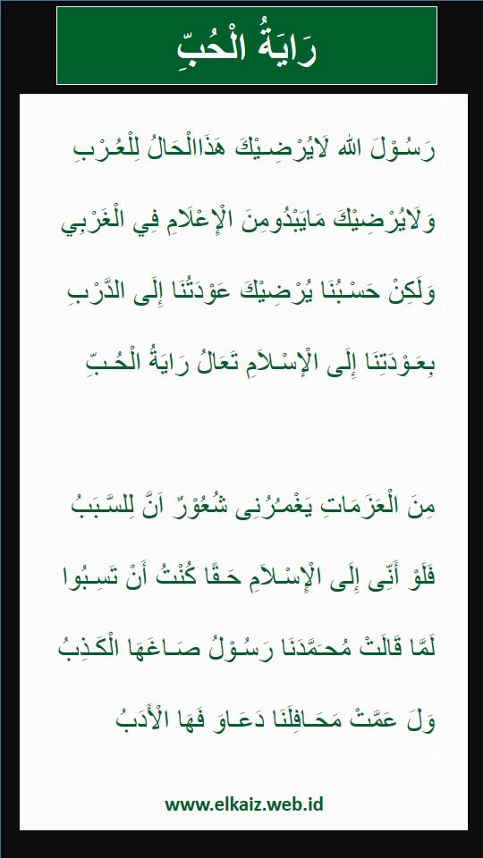 Teks Lirik Sholawat Royatul Hub (Rosulallah Laa Yurdhika Hadzal Hal) - Elkaiz.web.id