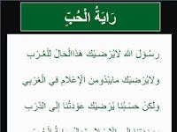 Teks Albanjari: Royatul Hub (Rosulallah Laa Yurdhika Hadzal Hal)