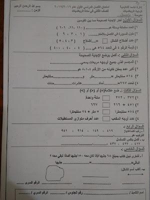 حمل اختبار رياضيات الصف الثانى الابتدائى الترم الاول النهائى 2017 محافظة الفيوم , ادارة اطسا