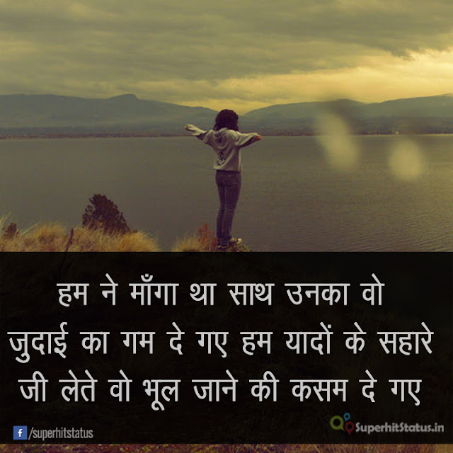 Girl Sad Shayari SMS Images in Hindi 2 Line