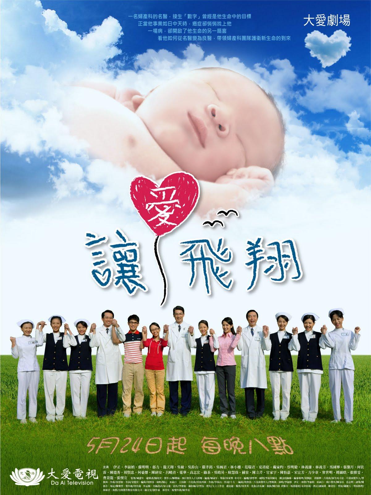 新作發表:大愛人間『走出幸福路』專輯-新生的力量(大愛劇場「讓愛飛翔」主題曲) - Szu Yin Music 何思穎
