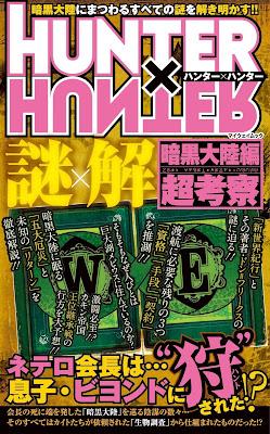 HUNTER×HUNTER 謎×解 暗黒大陸編超考察 raw zip dl