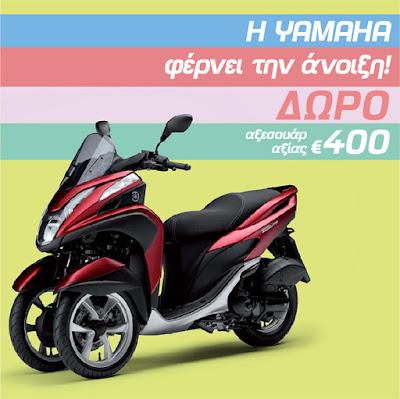 Με την αγορά του Yamaha Tricity δώρο γνήσια αξεσουάρ αξίας €400!