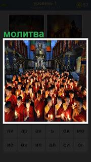 В монастыре большое количество монахов на полу, которые молятся