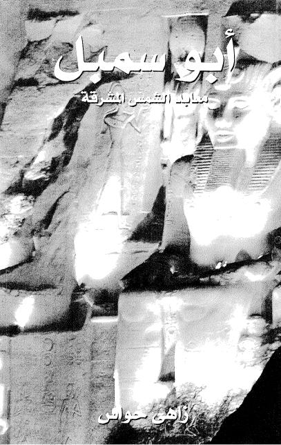 كتاب أبوسمبل معابد الشمس المشرقة - د.زاهى حواس