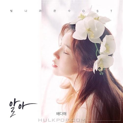 Bae Da Hae – The Shining Eun Soo OST Part.21