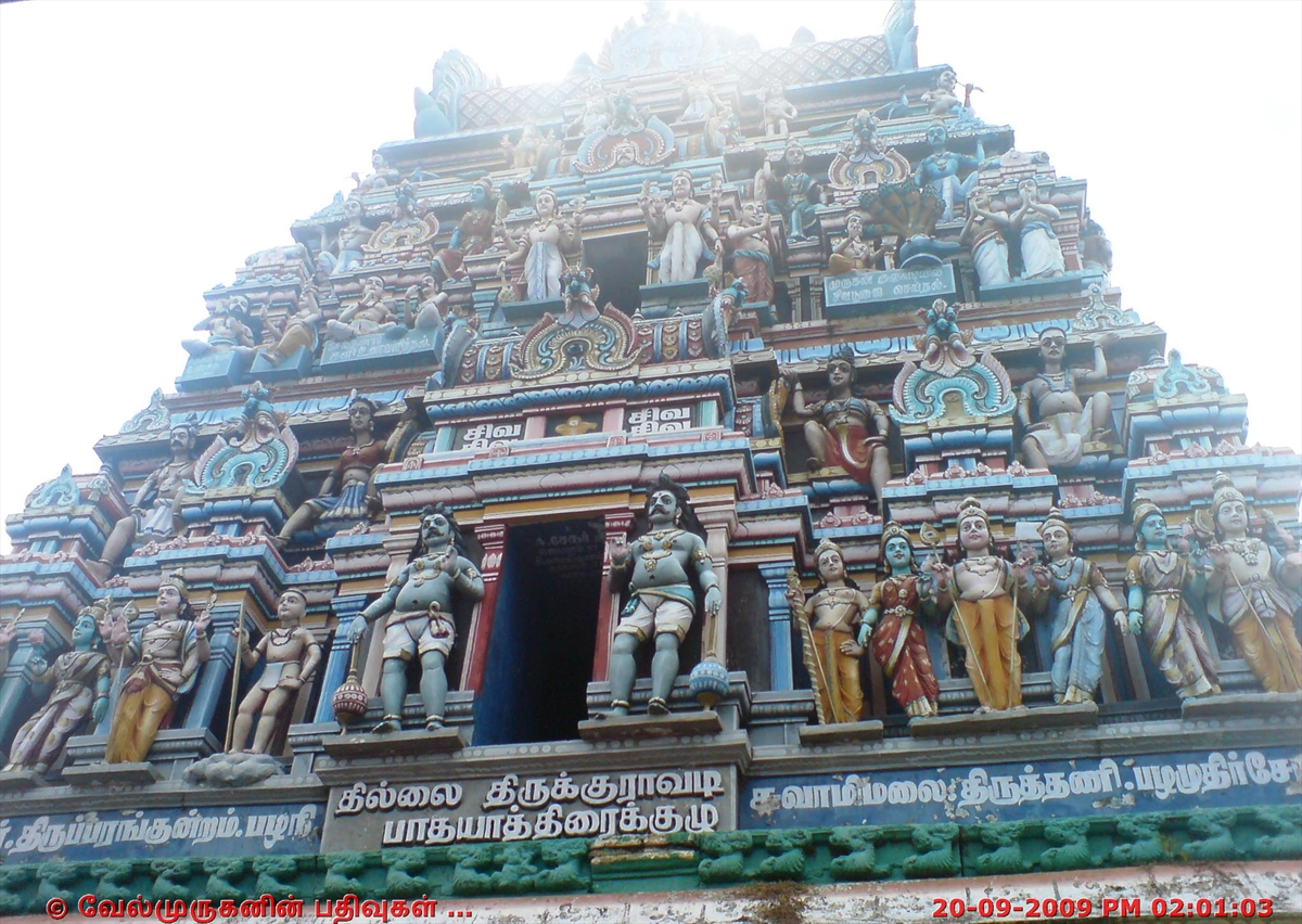 Murugan Temple near Thirukadaiyur