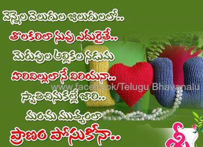 Telugu Sad Love Quotes