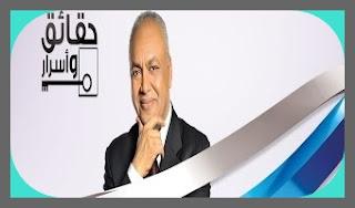 برنامج حقائق و أسرار 31-7-2015 مع مصطفى بكرى