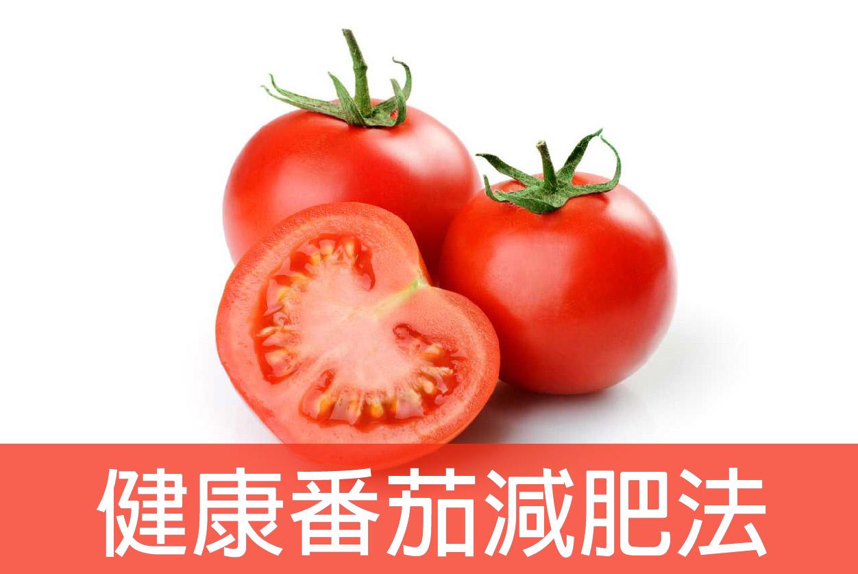 晚上食用番茄減肥更有效 健康番茄減肥法
