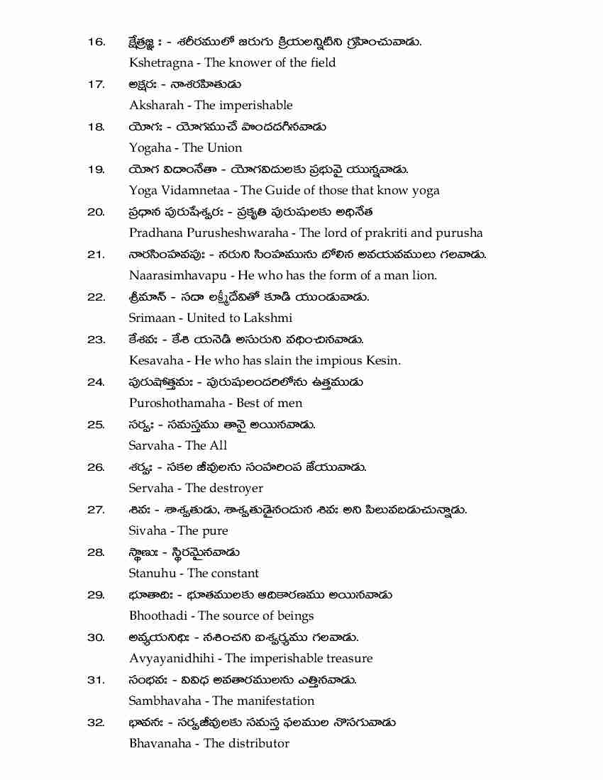 Recited Meaning In Telugu