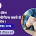 IBPS क्लर्क प्रीलिम्स All India Mock Test : 1 PM पर करें एटेम्पट