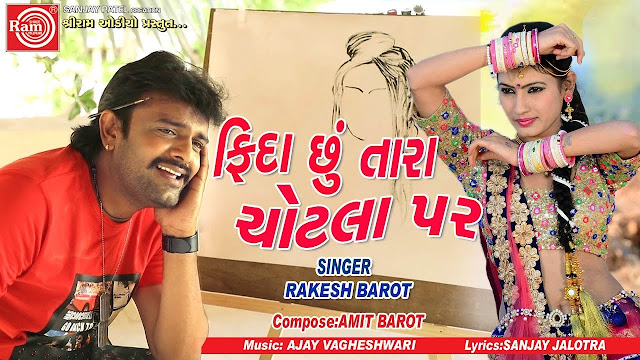 Gujarati gana, Fida Chhu Tara Chotla Par, Rakesh Barot, Rakesh Barot New Song, New gujarati Song 2019, Ram Audio, gujarati, Rakesh Barot Song, rakesh barot new video, rakesh Barot new Love Song,