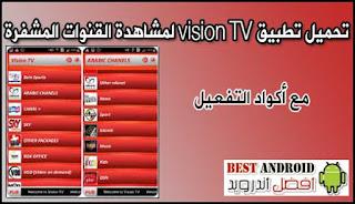تحميل تطبيق vision TV لمشاهدة القنوات المشفرة على الاندرويد مع كود التفعيل Apk