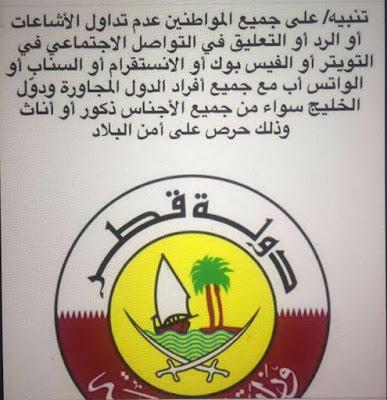 قطر تعلن مراقبة المكالمات و مواقع التواصل للمقيمين بها