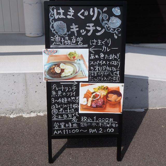 片貝漁協直営のはまぐりキッチン