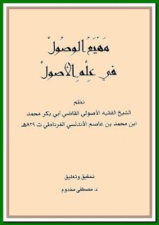 تحميل كتاب مهيع الوصول في علم الأصول لابن عاصم الأندلسي المالكي pdf